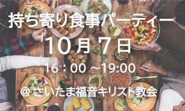 10月7日 青年 持ち寄り食事パーティー