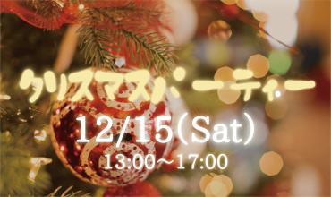 12月15日 青年クリスマスパーティー
