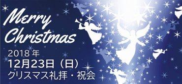 12月クリスマスイベント