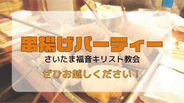 【青年企画】5月26日 串揚げパーティー