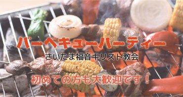 【青年企画】8月24日 BBQパーティー