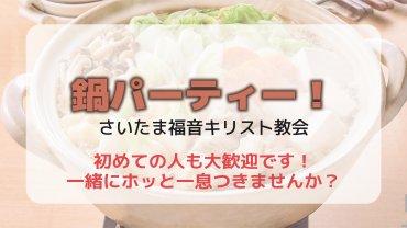 【青年企画】10月20日 鍋パーティー