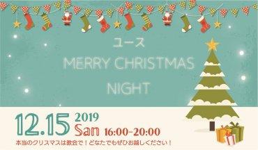 【青年企画】12月15日 クリスマスパーティーのお知らせ