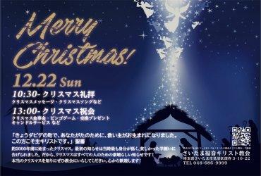 12月22日 クリスマス礼拝&祝会のお知らせ