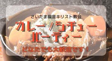 【2020初!青年企画】2月2日 カレーシチューパーティー