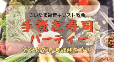 【青年企画】4月26日 手巻き寿司パーティー